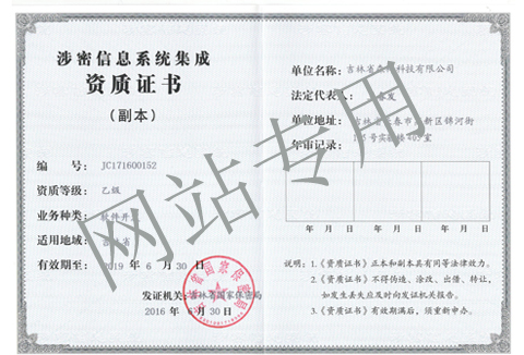 计算机信息系统集成涉密资质证书